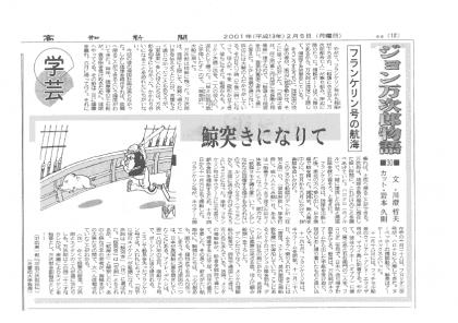 脇田さんから配信されているジョン万次郎物語