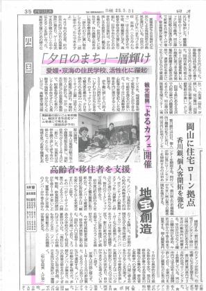 松本さんから送られて来た日経新聞スクラップ