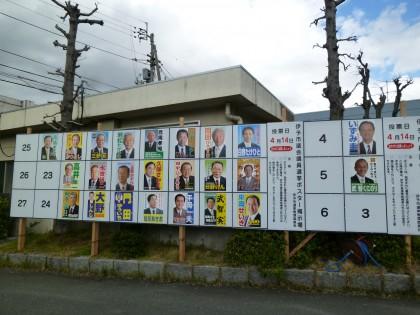 地域事務所前に掲示されている候補者のポスター