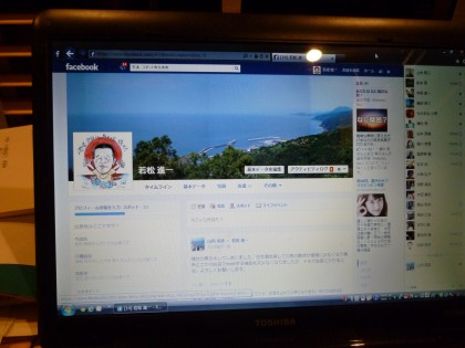 私もフェイスブックを始めました