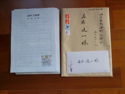 和田先生から届いた私信と感想文