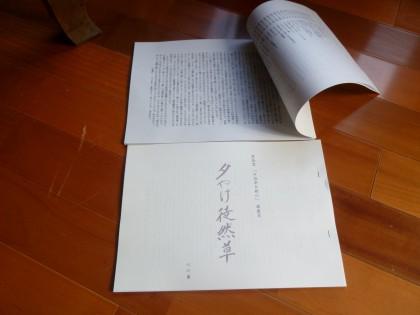 とりあえず作ってみた手作り本「夕日徒然草・心の書」