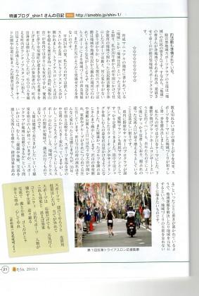 特選ブログshin1さんの日記(ページ2)