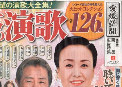 ユーキャンの新聞広告