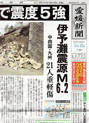 今朝の愛媛新聞一面記事