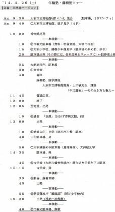 昨日の藤樹塾ツアースケジュール表