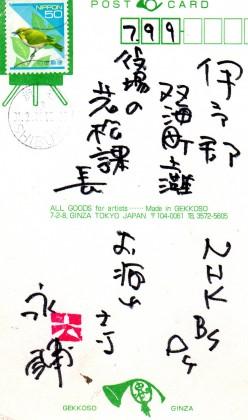 永六輔さんからのハガキ(表)