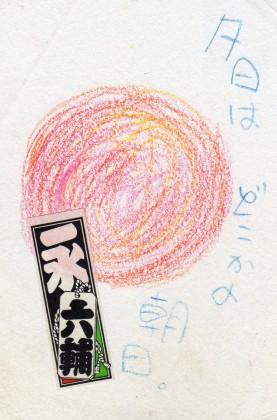 永六輔さんからのハガキ(裏)