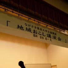 講演会場に掲げられた看板