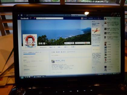 私のfacebookのトップ画面