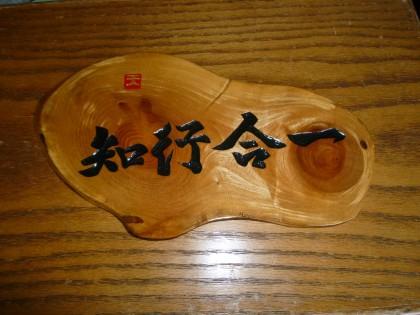 松岡所長さんが彫ってくれた知行合一の言葉