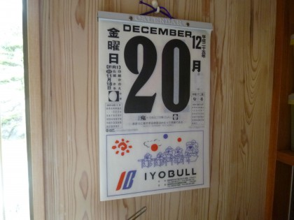 残り少なくなった書斎板壁に吊るした日めくりカレンダー