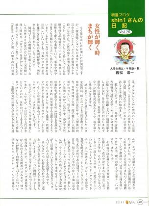 連載記事「Shin-1さんの日記P20